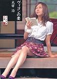 ヴィヨンの妻 (ぶんか社文庫)