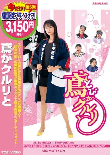 鳶がクルリと(2005)