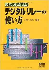 わかりやすいデジタルリレーの使い方                    単行本                                                                                                                                                        – 1997/12/1