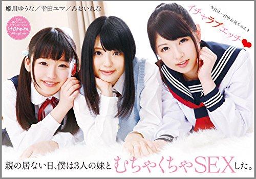 [幸田ゆま あおいれな 姫川ゆうな] 親の居ない日、僕は3人の妹とむちゃくちゃSEXした。