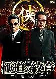 極道の紋章 第十七章 [DVD]
