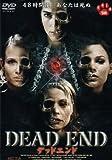 デッドエンド [DVD]