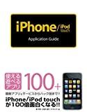 iPhone/iPod touch Application Guide
