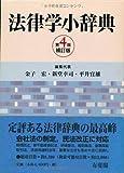 法律学小辞典 第4版補訂版