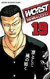 WORST(19) (少年チャンピオン・コミックス)