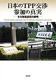 日本国民なめてるTPP交渉内容黒塗り