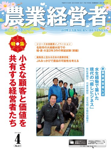 Agricultural management No.217(2014 in April) managers to share value with small customers
