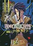 ROSE GUNS DAYS 哀愁のクロスナイフ (2)(完) (ビッグガンガンコミックス)
