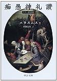痴愚神礼讃 - ラテン語原典訳 (中公文庫)