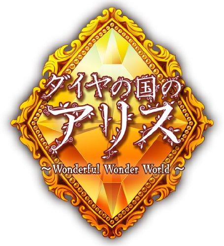 ダイヤの国のアリス ~Wonderful Wonder World~ (豪華版:特製冊子&豪華版ドラマCD同梱) 予約特典 ドラマCD付き