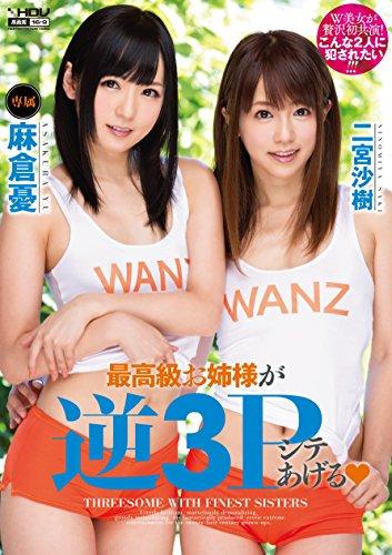 最高級お姉様が逆3Pシテあげる 麻倉憂 二宮沙樹 ワンズファクトリー [DVD]