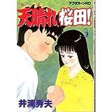 天晴れ、桜田! 3 (アフタヌーンKC)