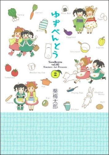 ゆずべんとう (2)(完) (ビッグガンガンコミックス)