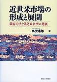 近世米市場の形成と展開 -幕府司法と堂島米会所の発展-