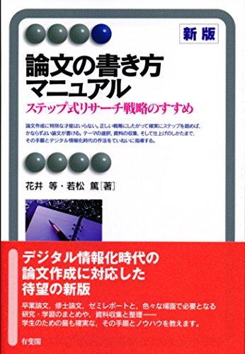 論文の書き方マニュアル--ステップ式リサーチ戦略のすすめ 新版 (有斐閣アルマ)