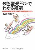 6色蛍光ペンでわかる経済―「思考パターン別・塗り分け勉強法」で経済・ニュースを理解する