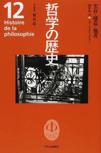 哲学の歴史実存・構造・他者 20世紀3