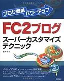 ブログ簡単パワーアップ FC2ブログスーパーカスタマイズテクニック