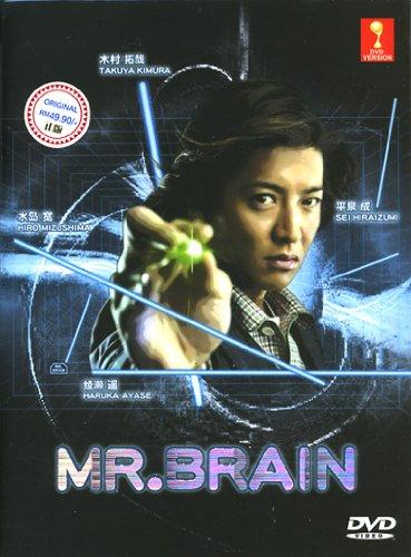 mr-brain-japanese-tv-drama-dvd-takuya-kimura-digipak-boxset-english-sub-ntsc-all-region