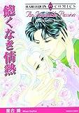 飽くなき情熱 (エメラルドコミックス ハーレクインシリーズ)