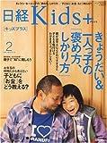 日経 Kids + (キッズプラス) 2009年 02月号 [雑誌]