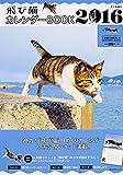 飛び猫 カレンダーBOOK 2016 (角川SSCムック)