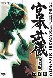 宮本武蔵 完全版 Vol.5 [DVD]