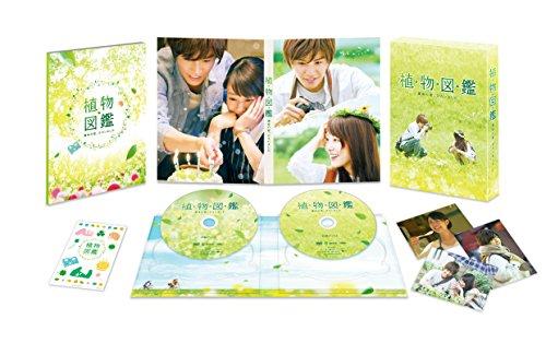 【早期購入特典あり】植物図鑑 運命の恋、ひろいました 豪華版(初回限定生産) [DVD]