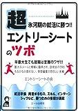 超氷河期の就活に勝つ!!エントリーシートのツボ (YELL books)