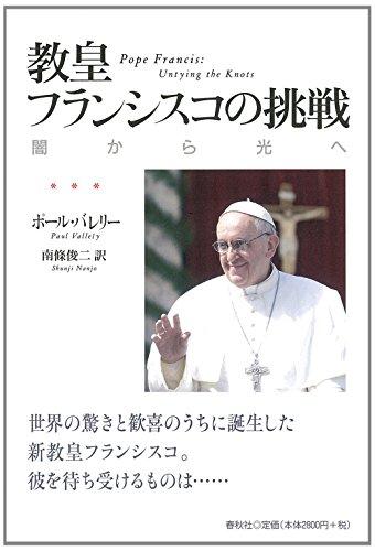 教皇フランシスコの挑戦: 闇から光へ