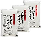 みのライス 【 精米 】 岐阜県産 ミルキークイーン 15Kg(5kg×3) 平成28年度産