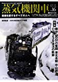 蒸気機関車EX(エクスプローラ) Vol.16【2014Spring】 (蒸機を愛するすべての人へ)