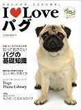 I Loveパグ―かわいいパグ、ここにいます。 (NEKO MOOK 1208)