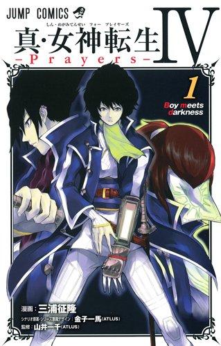 真・女神転生4 ─Prayers─ 1 (ジャンプコミックス)