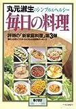 丸元淑生のシンプル&ヘルシー毎日の料理―現代人のライフスタイルにあった短時間クッキング (暮しの設計 (220号))