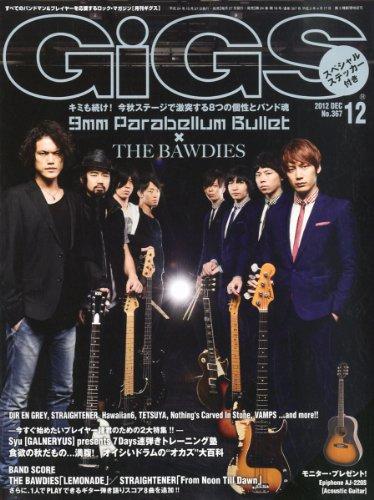 GiGS (ギグス) 2012年 12月号
