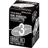 コクヨ インクリボンカセット 樹脂用 黒 3個パック NS-TBR2D-3