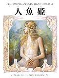 人魚姫(絵本)