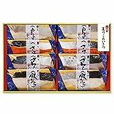 京都老舗の西京漬け 一切包装詰合せギフト【京都一の傳】(4種8切入)[KK-8] ランキングお取り寄せ