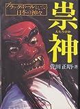祟神(たたりがみ)―ブラックホールとしての日本の神々 (TEN BOOKS)