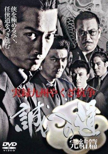 実録・九州やくざ抗争 誠への道 完結編 [DVD]
