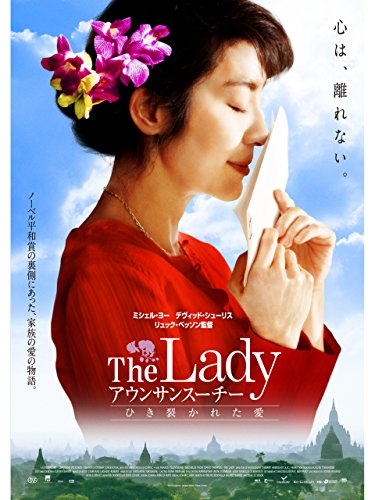 The Lady  アウンサンスーチー ひき裂かれた愛 (字幕版)
