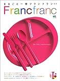 丸ごと一冊フランフラン