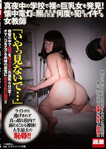 [] 真夜中の学校で裸の巨乳女を発見! 懐中電灯に照らされたまま何度も犯されイキする女教師