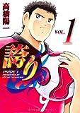 誇り-プライド 1巻 (ニチブンコミックス)