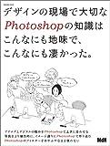 デザインの現場で大切なPhotoshopの知識はこんなにも地味で、こんなにも凄かった。 (インプレスムック)
