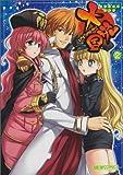 マジキュー4コマ 大帝国(2) (マジキューコミックス)