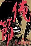 俺節(1) (ビッグコミックス)