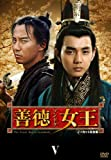 善徳女王 DVD-BOX V <ノーカット完全版>