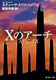 Xのアーチ (集英社文庫)
